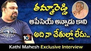 తమ్మారెడ్డి ఆపేసేయ్ అన్నాడు కానీ అది నాచేతుల్లో లేదుKathi Mahesh Interview | Pawan Kalyan
