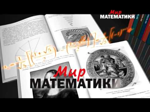 Мир математики