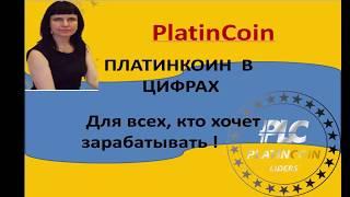 PlatinCoin в цифрах  Для всех кто ,кто хочет зарабатывать !