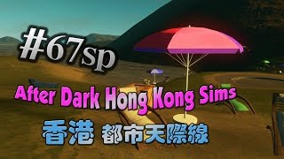 石澳觀星 EP67sp | Hong Kong Sims | Cities Skylines After Dark 都市天際線
