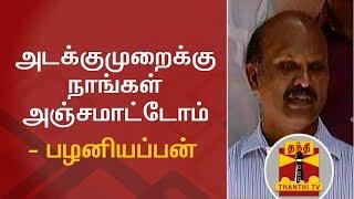 We are not afraid of anything, Says TTV Supporter Pazhaniyappan | Thanthi TV
