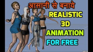 How to Download and  Install Daz studio | Make Free 3D Realistic Animation