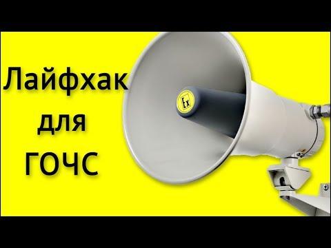"""Василий Игнатьев, """"Коммуникации"""" Лайфхак для ГОЧС ГОЧС – есть у нас, в большинстве объектов стоит П-166. Мы, пожалуйста, забираем оттуда сигнал."""