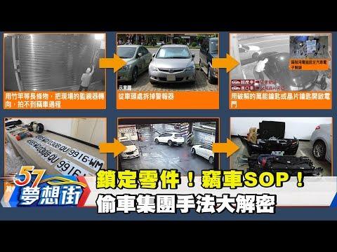 台灣-夢想街57號-20180123 鎖定零件!竊車SOP! 偷車集團手法大解密