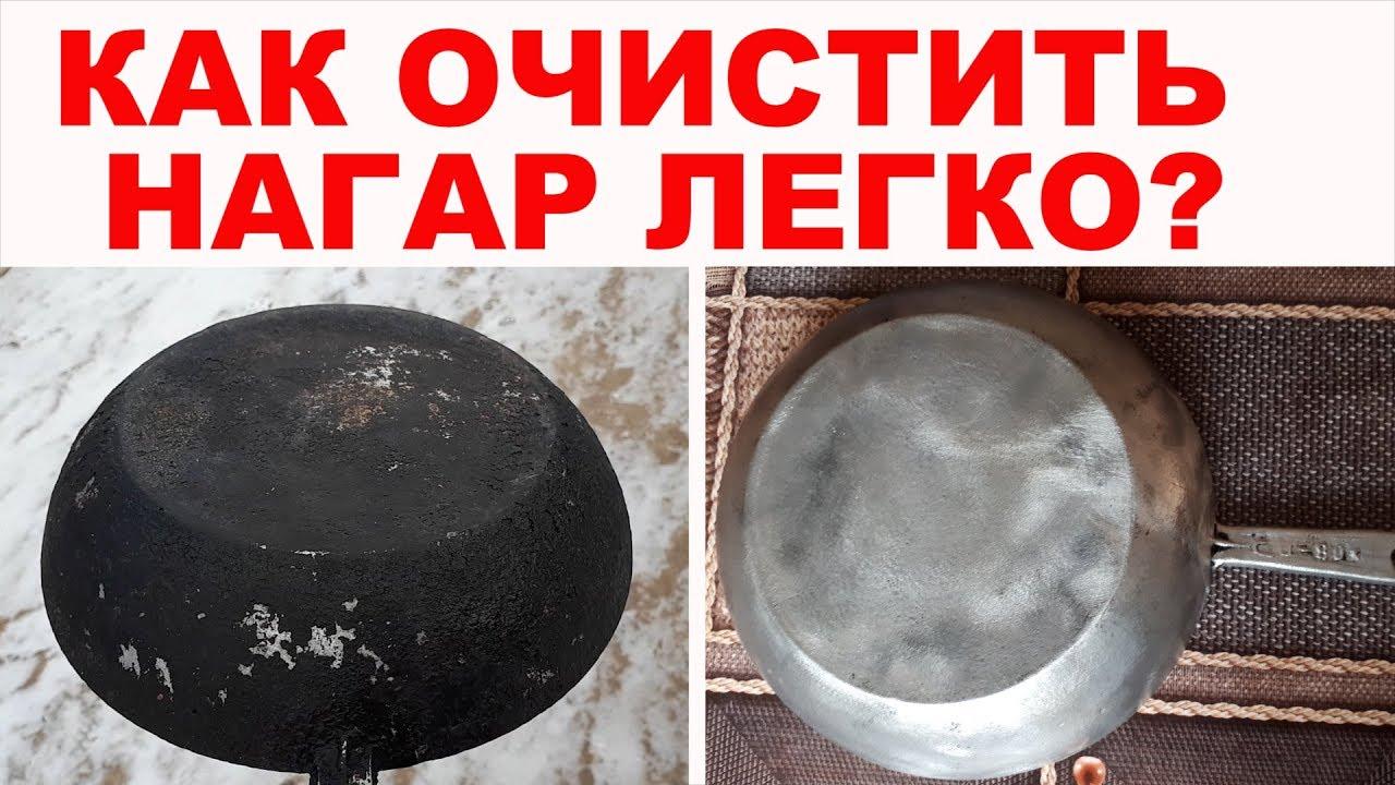 Чистка сковородки в домашних условиях от нагара 143