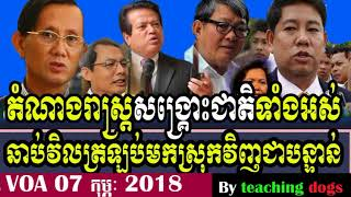 Cambodia News 2018 | VOA Khmer Radio 2018 | Cambodia Hot News | Night, On Wed 07 2018