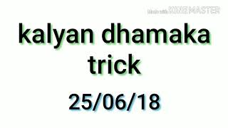 "25/06/18  KALYAN  FREE  DHAMAKA  ""SINGLE-JODI"" TABLE TRICK"