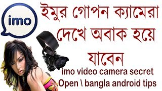 imo video camera secret Open | bangla android tips