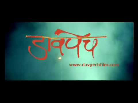 Marathi Movie 'davpech' Promo Trailor 2010 video