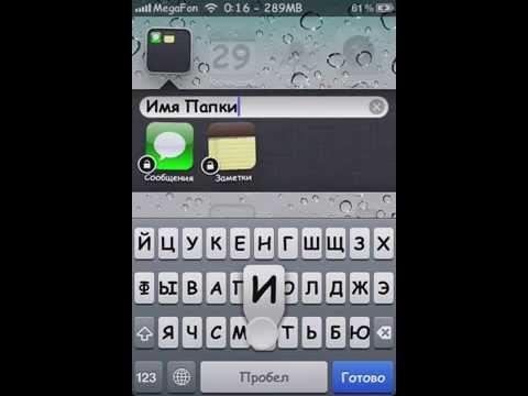 Как создать папки в iphone 4