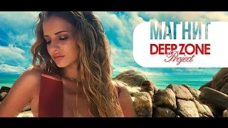 Deep Zone Project - Магнит