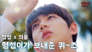 [10월 3주차③] 형섭X의웅 의 안형섭이 EBS 보니하니 MC 보니로 발탁!! 기념 퀴~즈