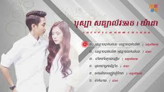 LK Nhạc Trẻ Khmer Buồn Nhất 2018 | Sakyamuti st Yada