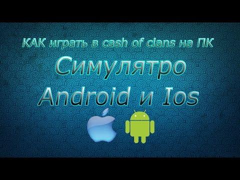 Игры С Android Конвертированные На Пк