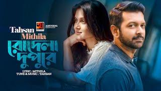 Rodela Dupure | by Tahsan | Mithila | Bangla Song 2017 | ☢☢ EXCLUSIVE ☢☢