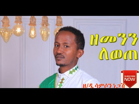 Zemari Samson Negash አውደአመት (Muzmur)
