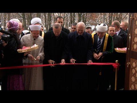 Соборная мечеть торжественно открыта в Минске