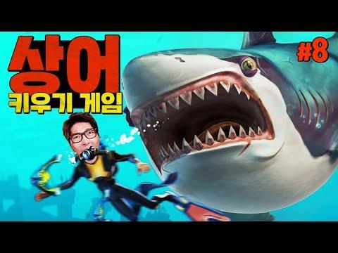 상어 키우기 게임] 대도서관 코믹게임 실황 8화 - 헝그리 샤크 월드! (Hungry Shark World)