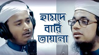 Hamde Bari Tayala | Bangla Islamic Song | Iqbal Mahmud & Mahfuzul Alam | Kalarab