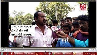 बीजेपी नेता और मंत्री रामकृपाल यादव के क्षेत्र में तेजस्वी यादव की जय-जयकार ।RAD Network।