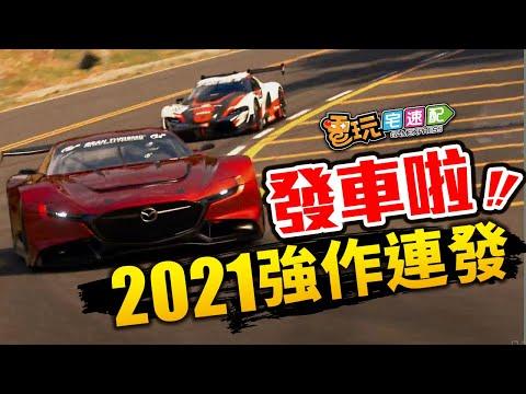 台灣-電玩宅速配-20201111 1/2 2021大作連發!PS5公布最新遊戲發售預告