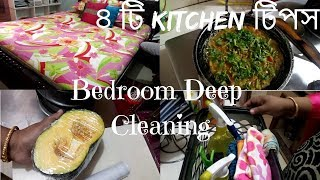 Bedroom Deep Cleaning || Small Fish Recipe || 4 Kitchen Tips || Rumi's Fashion House