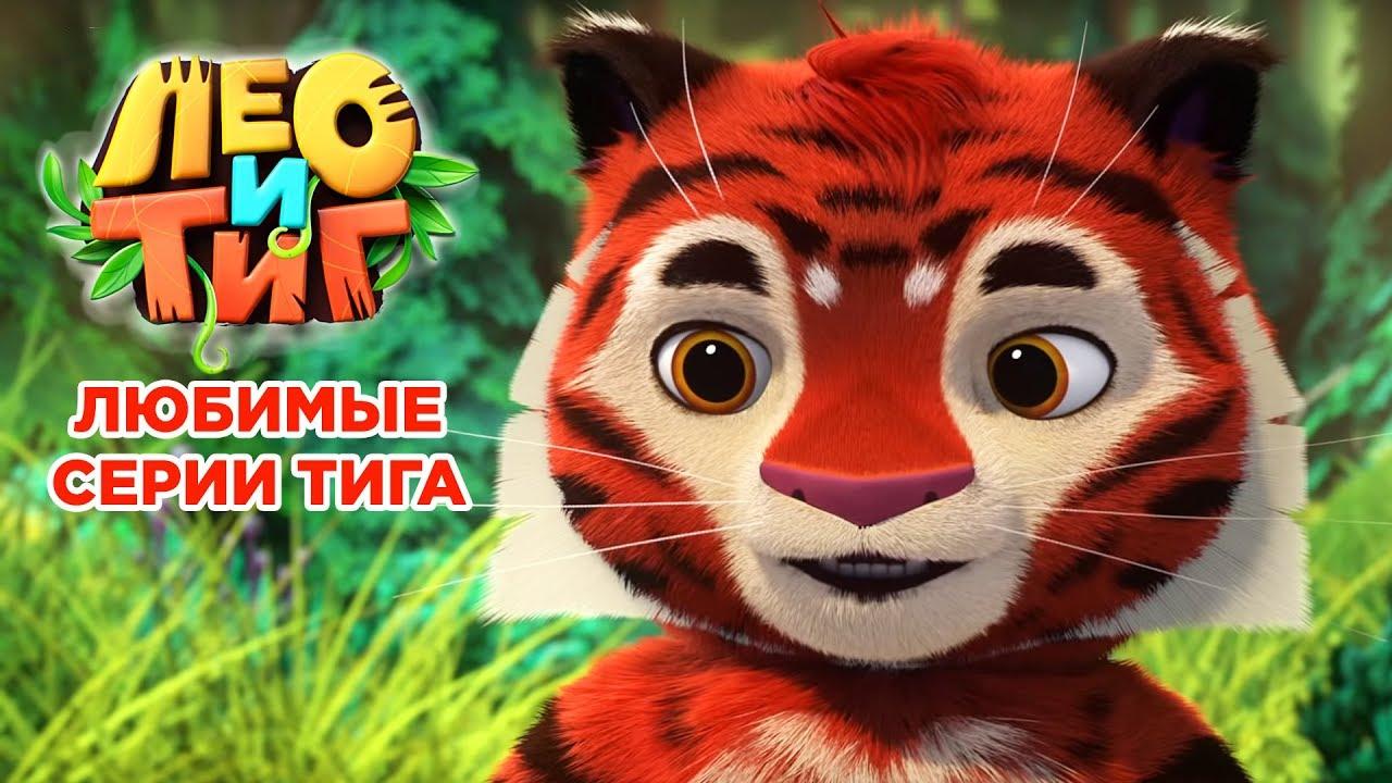 Лео и Тиг - Любимые серии Тига - сборник мультиков для детей