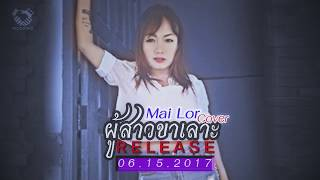 Mai Lor - ผู้สาวขาเลาะ