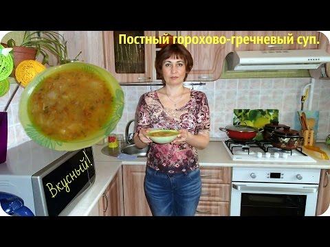Постный суп. Суп без мяса. Гороховый суп с гречкой или горохово-гречневый суп.