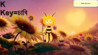 ছোটদের ইংরেজি শিক্ষা A-Z অর্থসহ   English learn for kids   Chotoder English Shikkha  