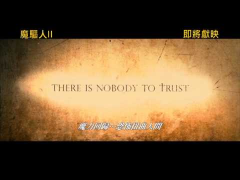 魔驅人II (The Last Exorcism Part II)劇照