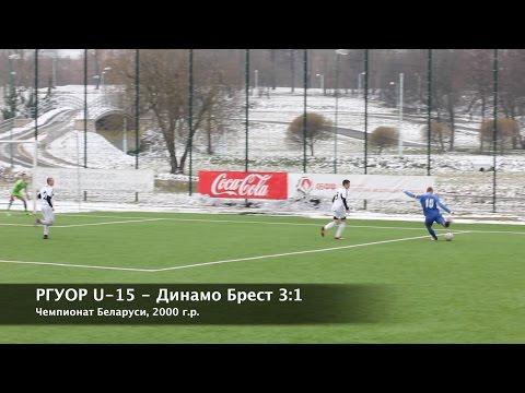 РГУОР U-15 - Динамо Брест 2000