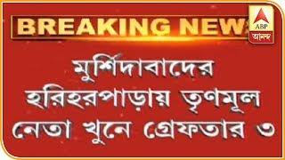 মুর্শিদাবাদের হরিহরপাড়ায় তৃণমূল নেতা খুনের ঘটনায় গ্রেফতার ৩| Breaking News| ABP Ananda