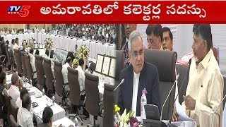 CM Chandrababu Speech In AP District Collectors Conference