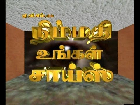 Nimmathi Ungal Choice serial  - Title Song
