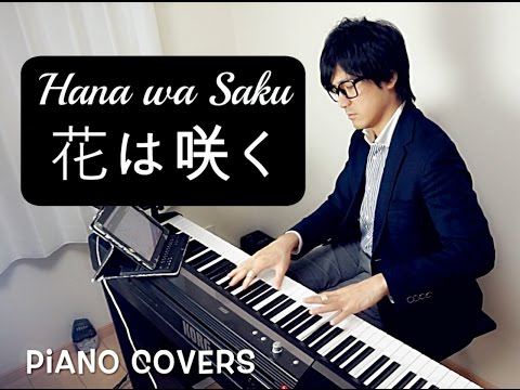 "Hana Wa Saku (花は咲く)- ""Flowers Will Bloom"" 復興支援ソング- NHK - Piano Covers"