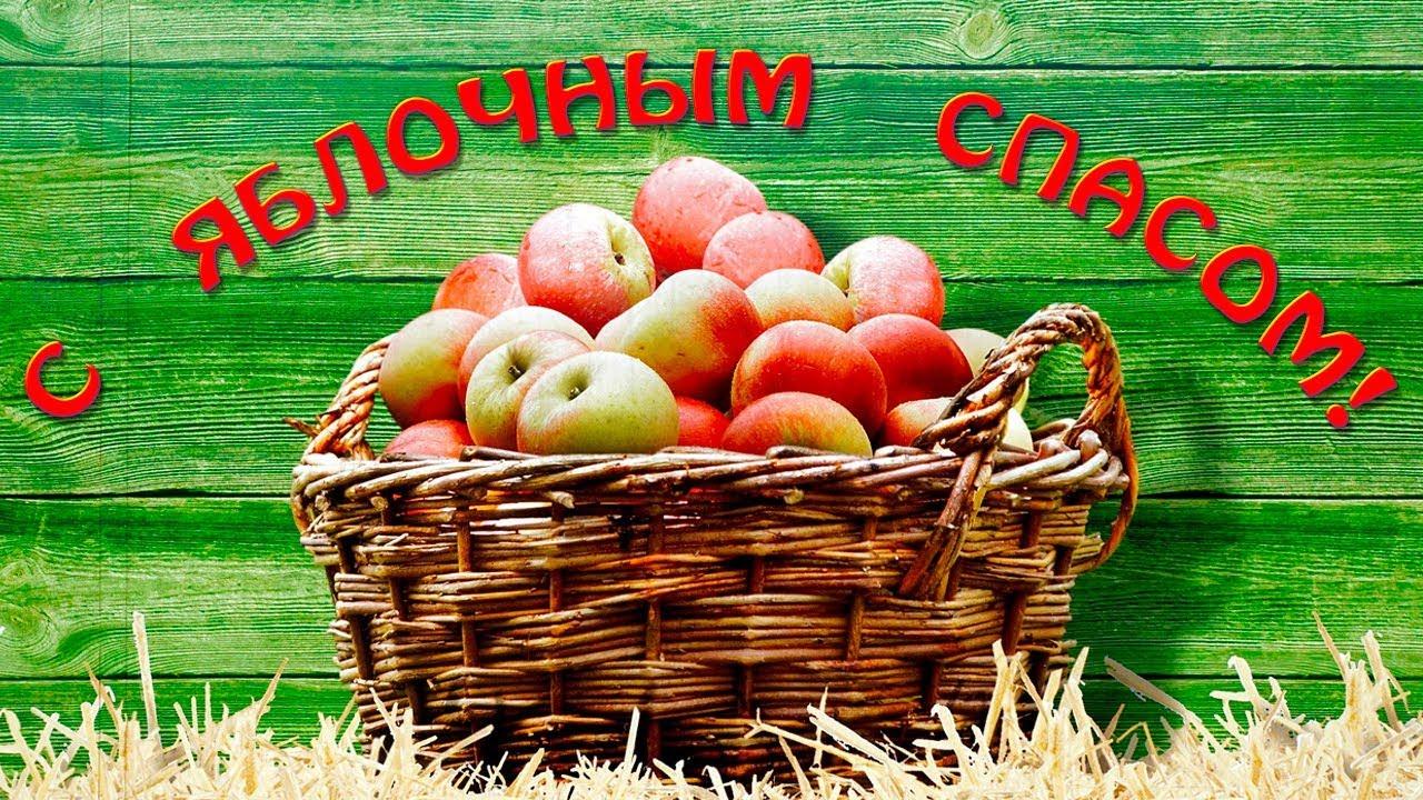 Поздравление с праздником яблочным спасом
