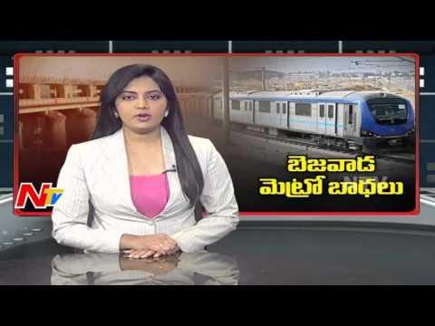 No Progress in Vijayawada Metro || Funding Issues || NTV