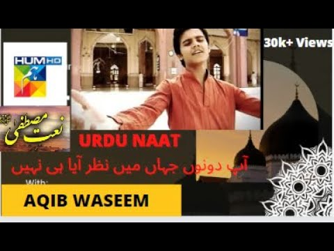 Urdu Naat - Aqib Waseem - Hum Tv video