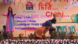 Chithi | Batase Kan Pete Thaki | Rony Shill | Stage Performance