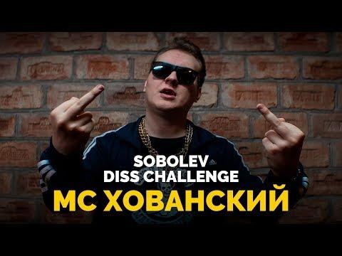 МС ХОВАНСКИЙ - SOBOLEV DISS CHALLENGE
