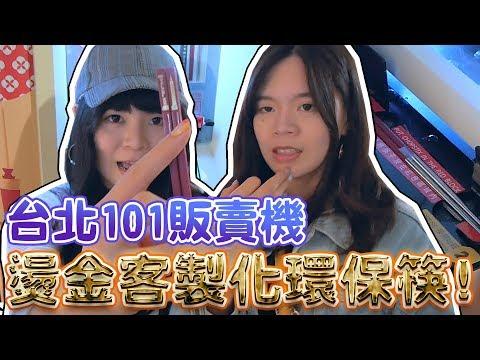 一根一百元的筷子!台北101 客製化燙金環保筷販賣機!|可可酒精