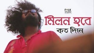 Milon Hobe Koto Dine ( Moner Manush ) ft. Five Stringz | Lalon Geeti | Folk Studio Bangla Song 2017