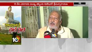 NGT Green Signal to AP Capital Amaravathi with Conditions Apply | Update | Delhi