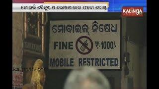 Puri Srimandir photos go viral again | Kalinga TV  from Kalinga TV