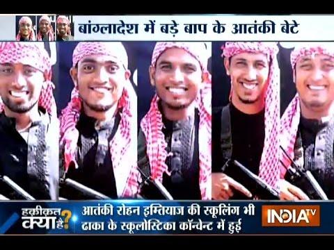 Haqikat Kya Hai: Truth Behind Dhaka Terror Attack and Terrorists Family Background