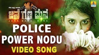 Police Power Nodu Song | Jana Gana Mana | Ayesha Habib, Ravi Kale | New Kannada Song