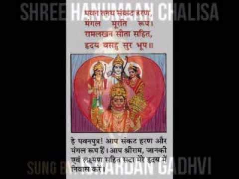 Shri Hanuman Chalisa Isardaan Gadhvi video