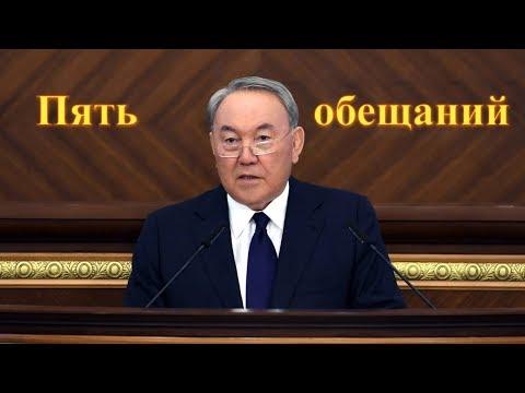 Пять инициатив Назарбаева, что нам  ждать, и за чей счет праздник