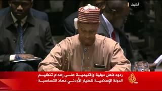 الردود الدولية على إعدام معاذ الكساسبـة